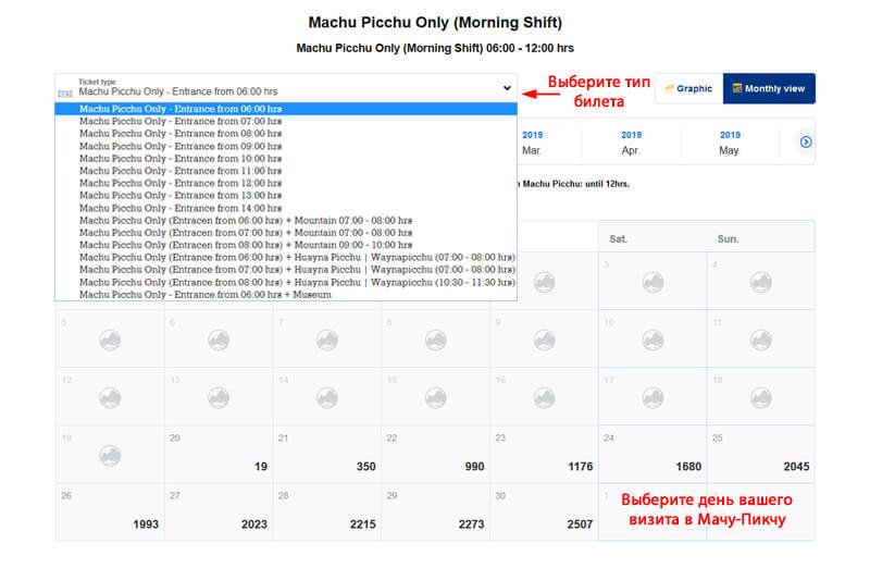 Билеты на наличие Мачу-Пикчу